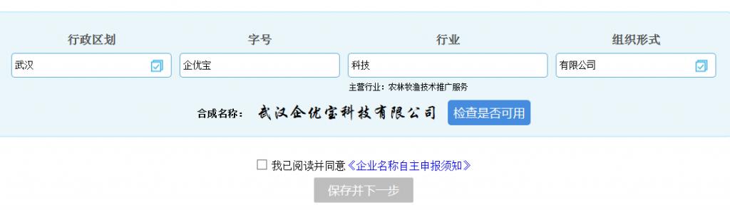 武汉注册公司网上核名新规流程(更新于2019年11月20日)