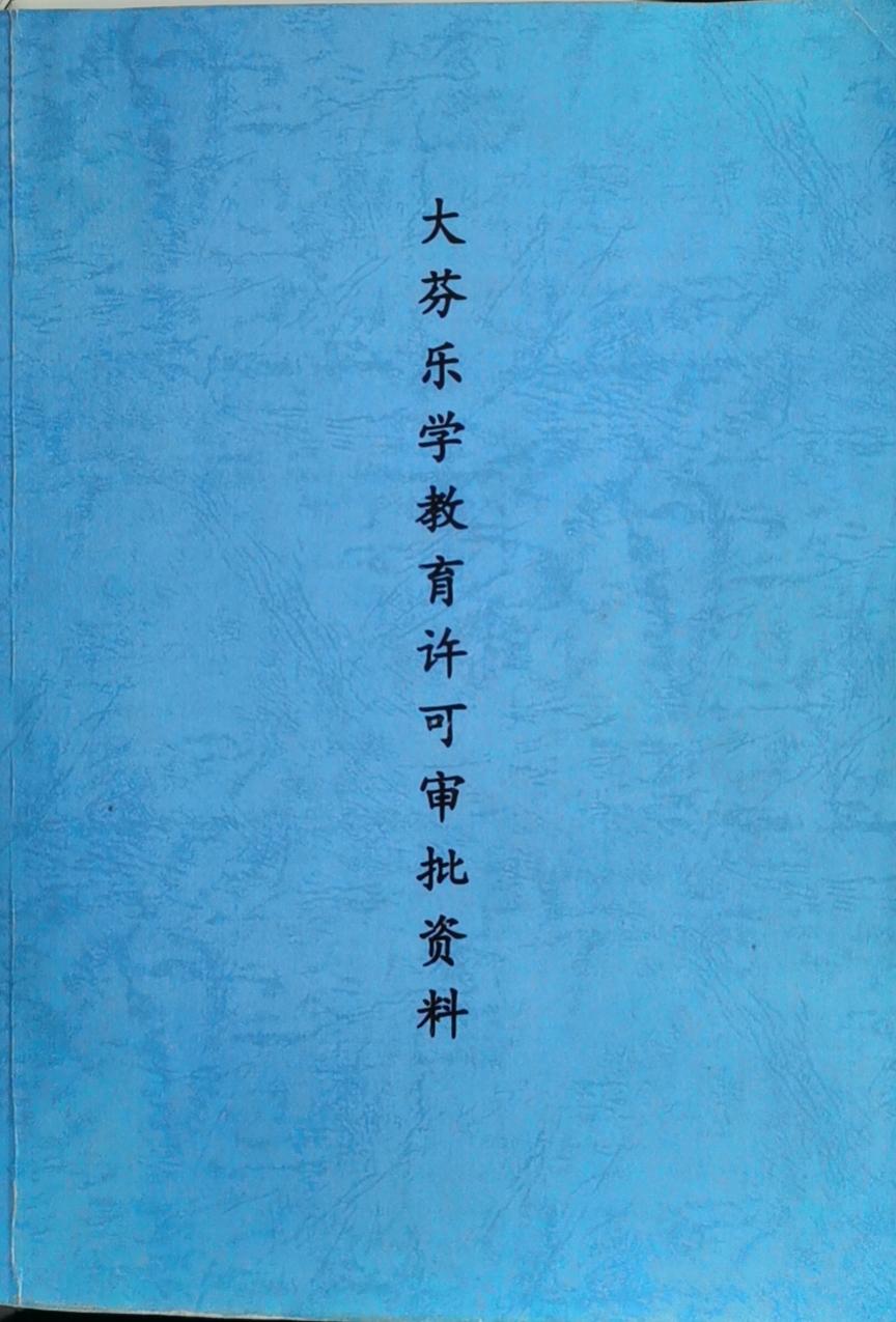 武汉大芬乐学教育培训学校有限公司