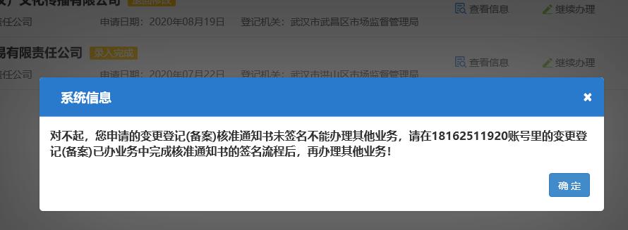 对不起,您申请的变更登记(备案)核准通知书未签名不能办理其他业务,如何处理