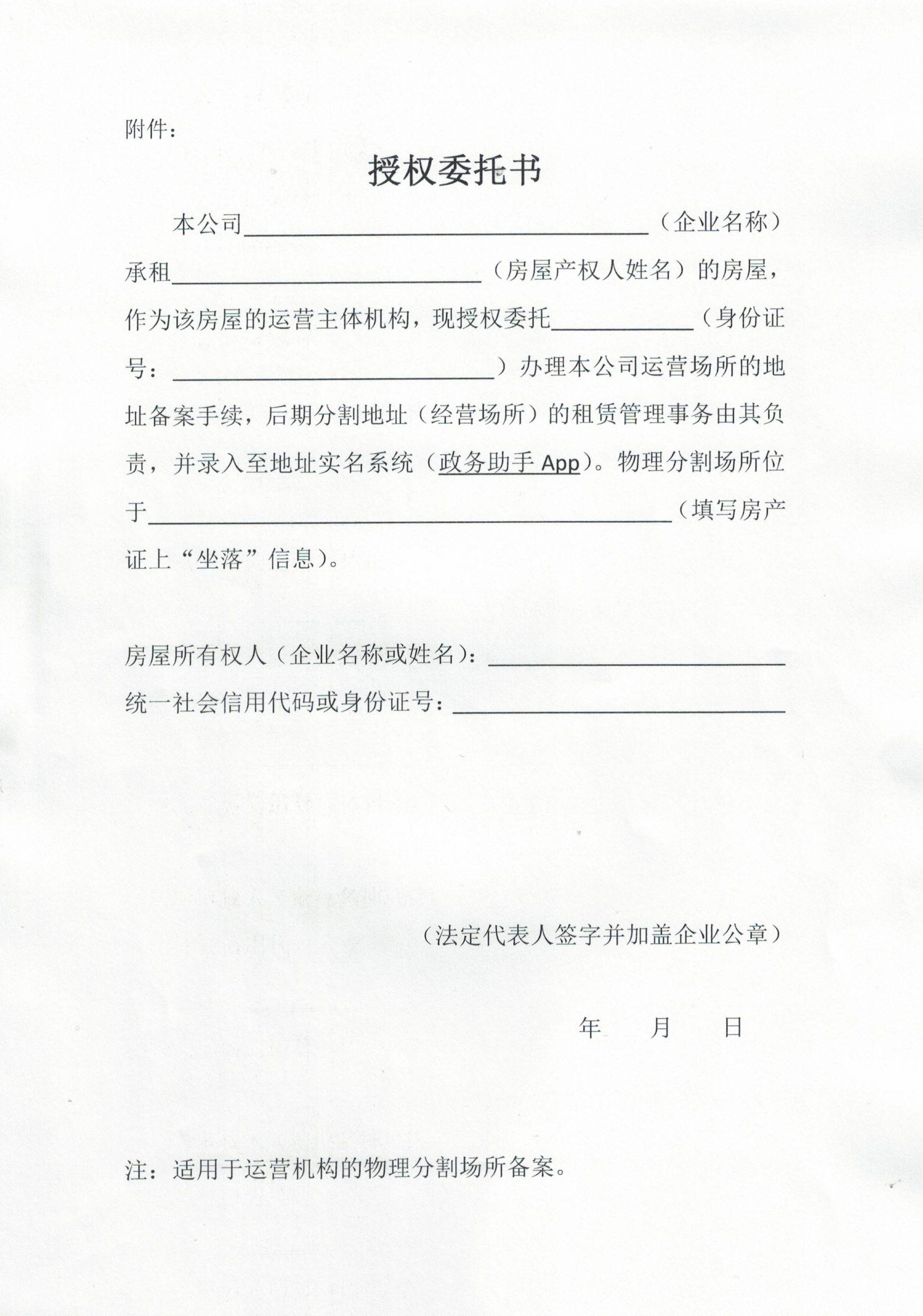 武汉东湖新技术开发区物理分割地址备案材料清单