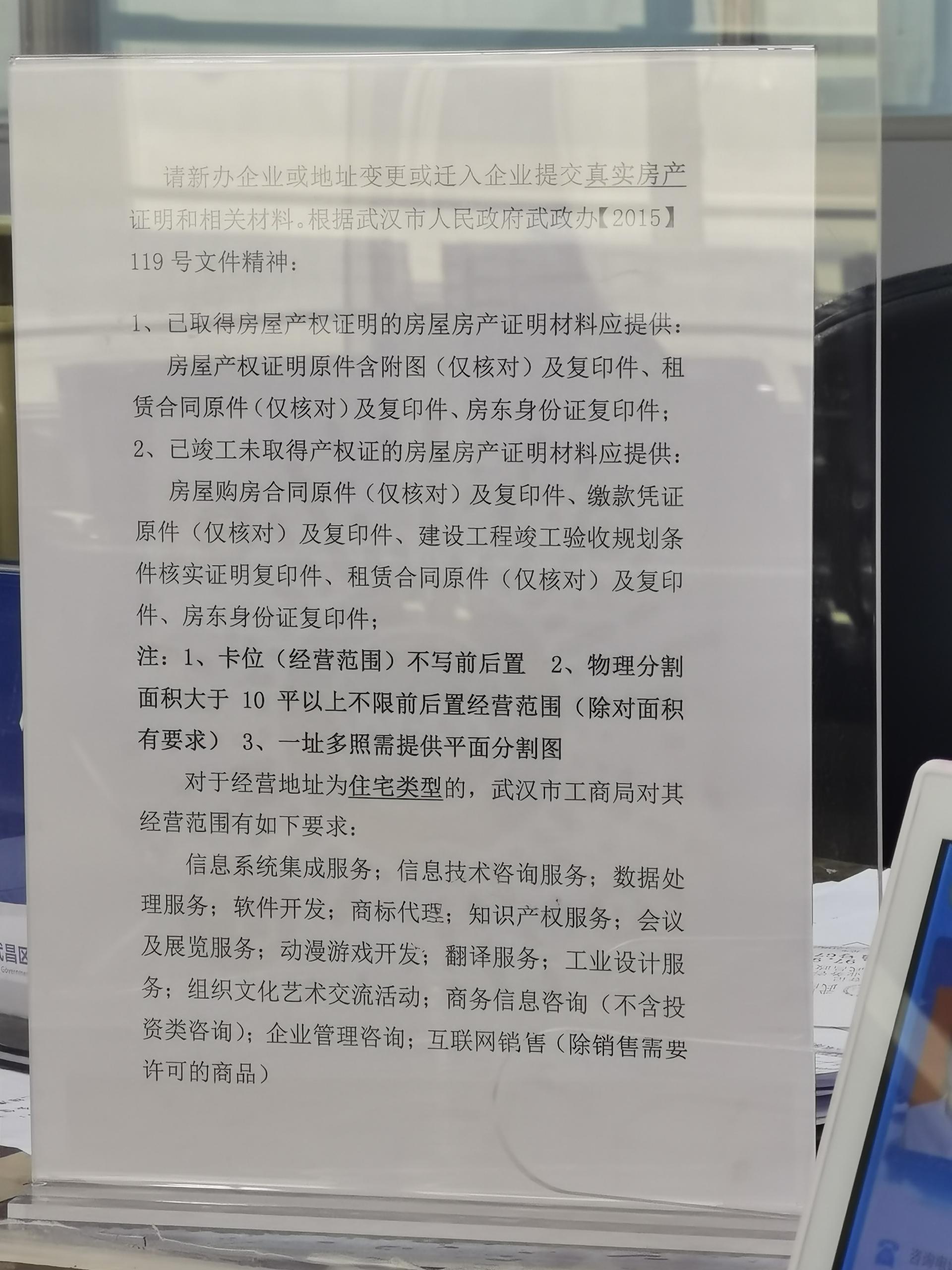 武昌区注册地址最新要求(更新于2020年12月14日)