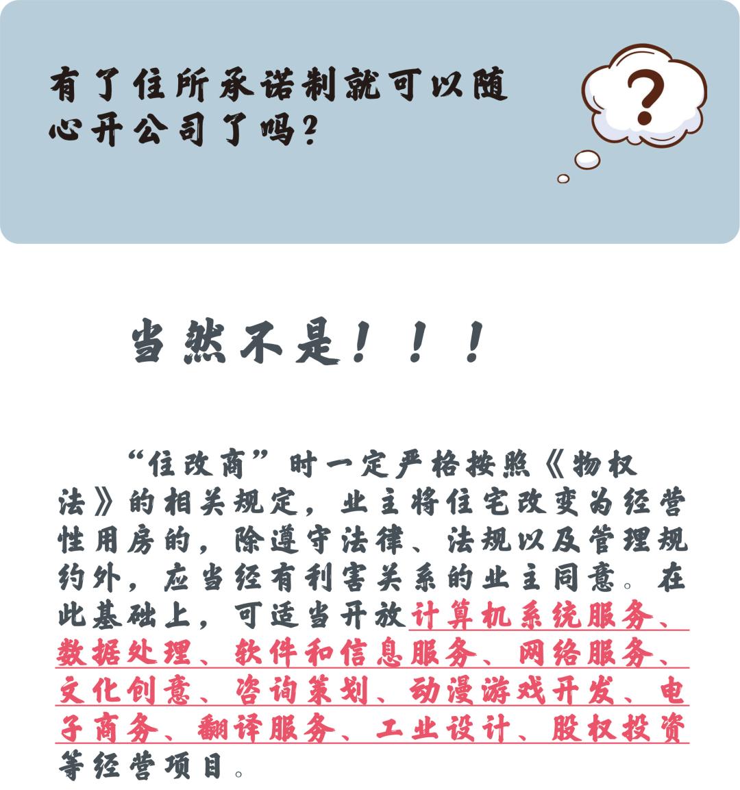 好消息!武汉注册公司注册地址即将承诺制