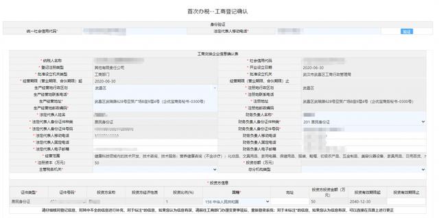 网上办理税务登记