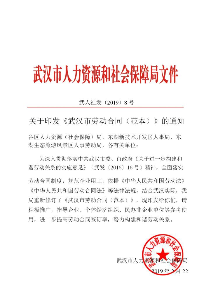 武汉劳动合同范本