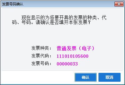 金税盘通过公共服务平台开具电子普通发票