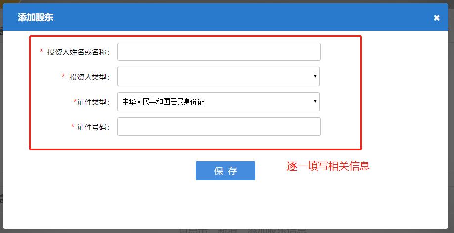 网上核名操作流程
