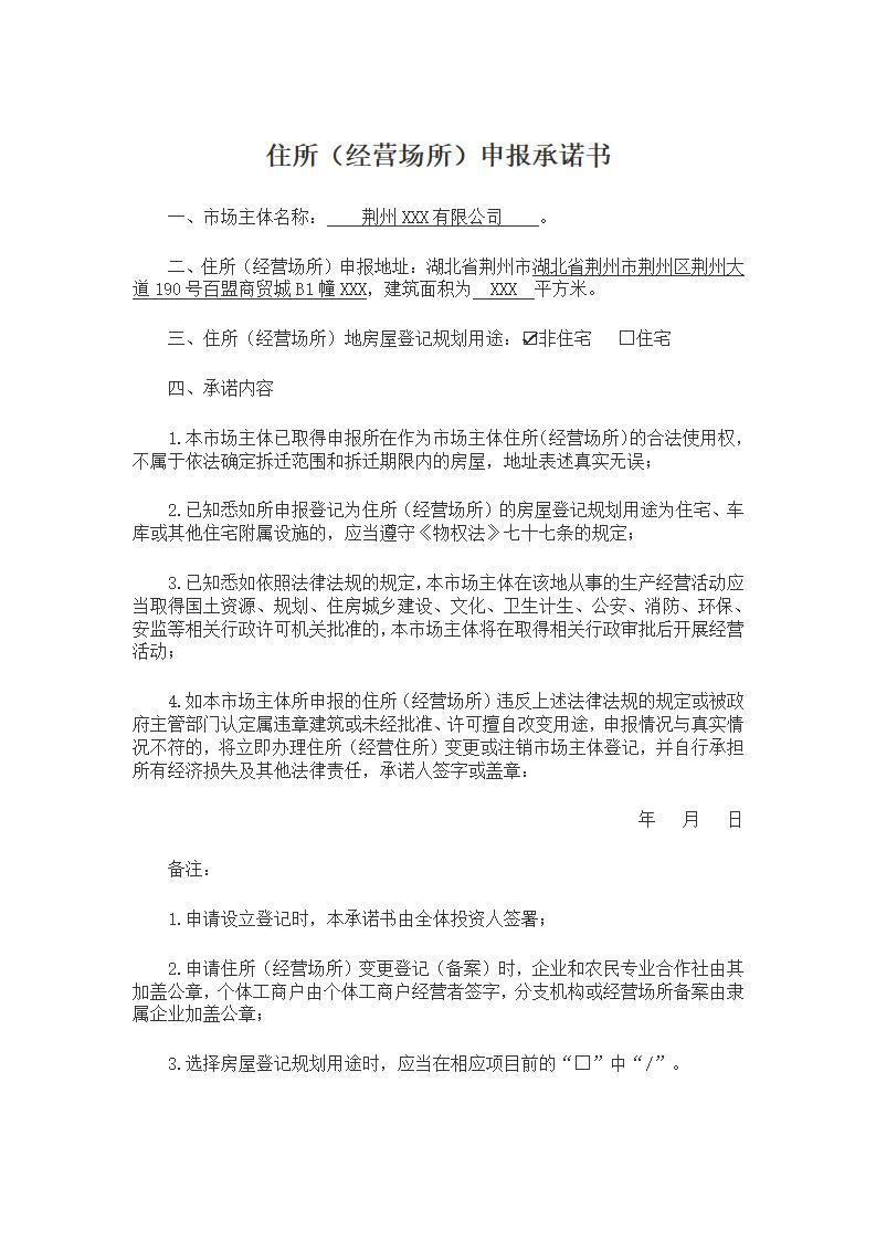 荆州市住所(经营场所)申报承诺书