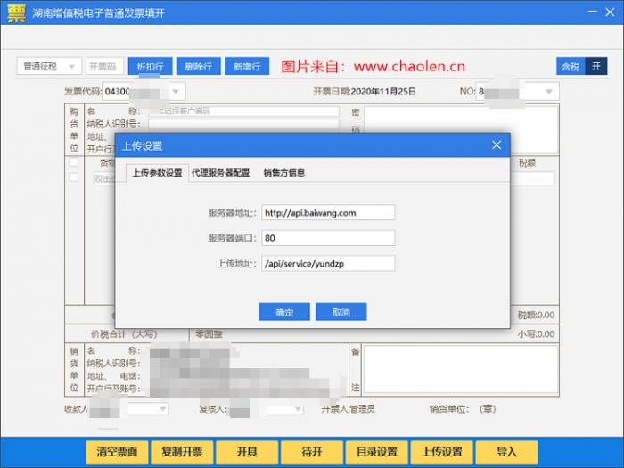 百旺金赋电子发票开票系统参数设置方法