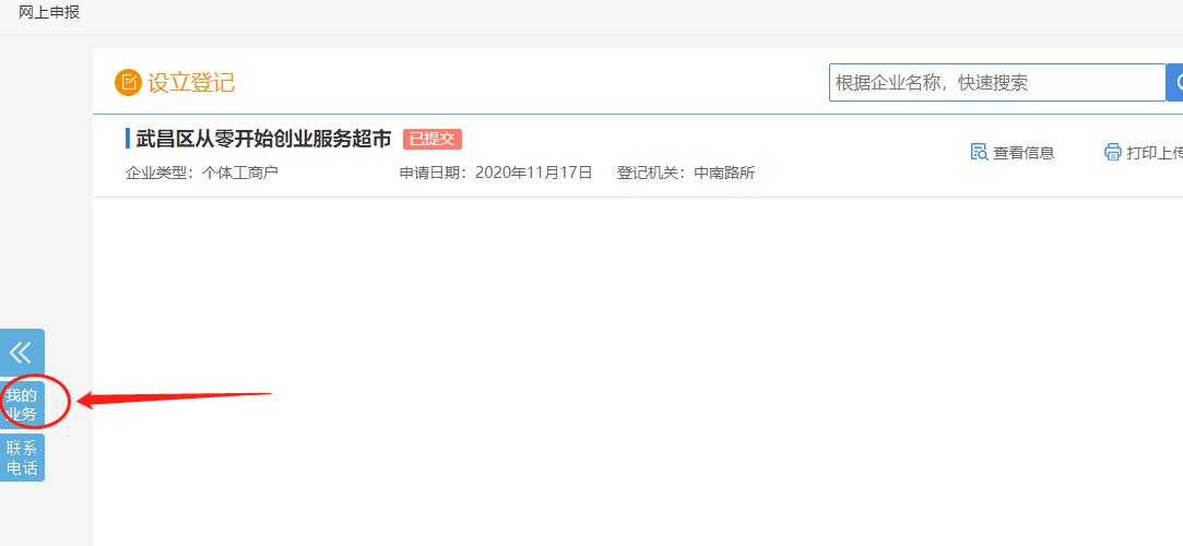 """021年武汉公司注册最新注册入口"""""""