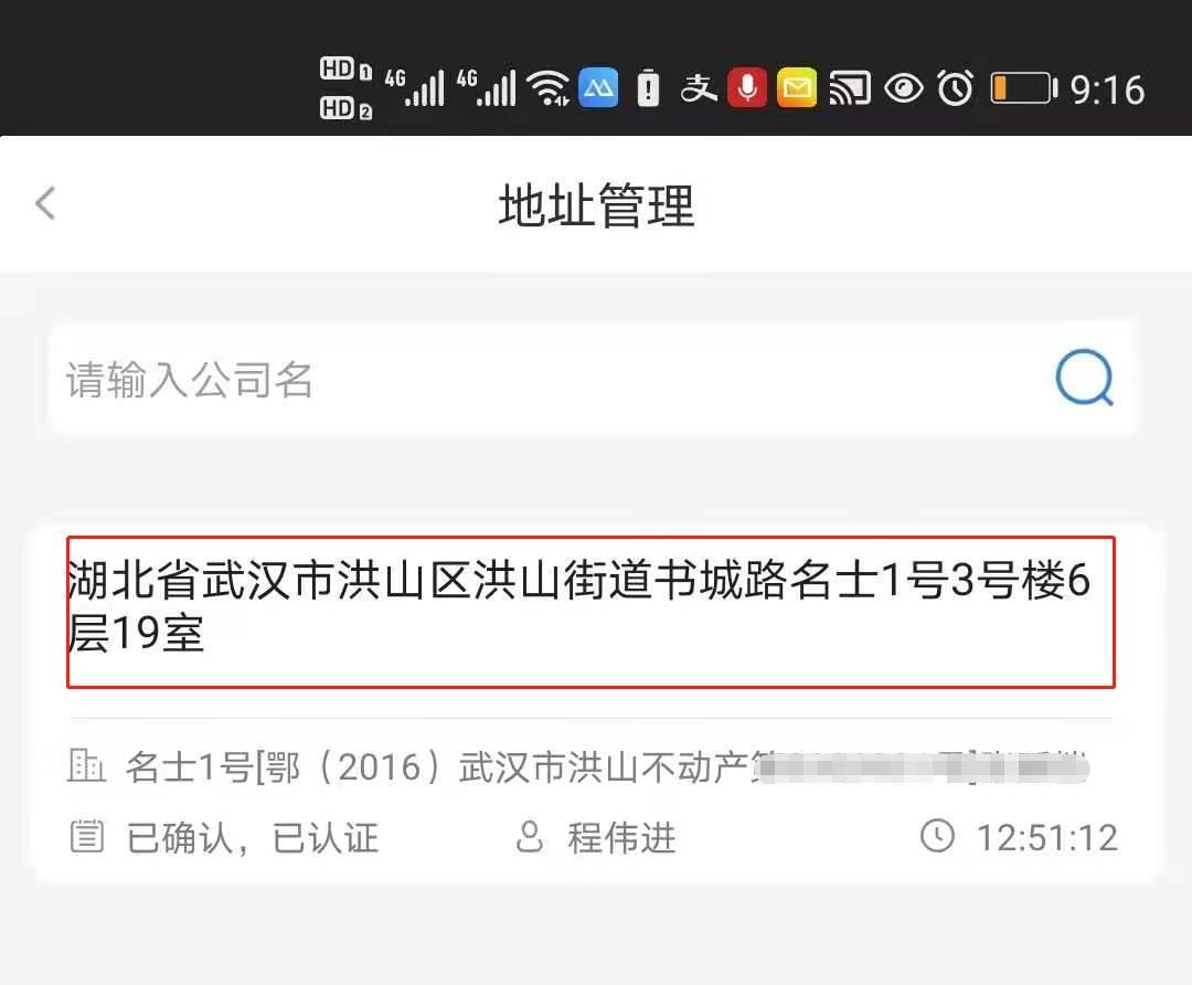武汉注册公司政务助手房产认证流程
